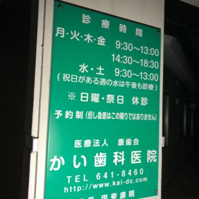 インクジェット出力シート貼(かい歯科医院 様)