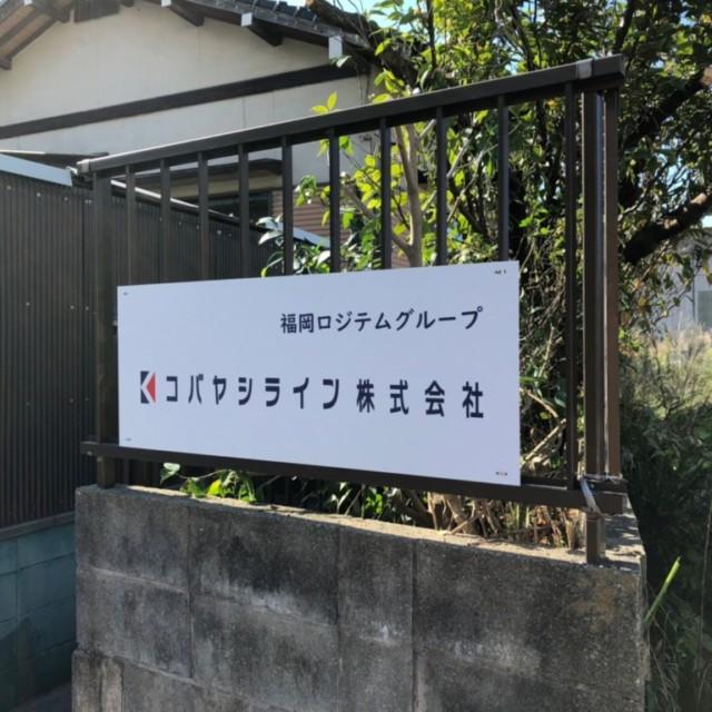 社名サイン製作施工(コバヤシライン株式会社様)
