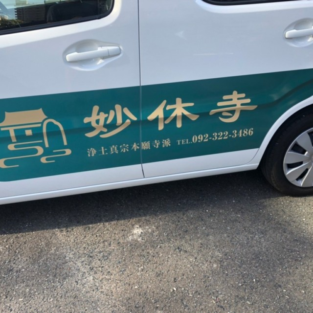 カーラッピング(宗教法人妙休寺 様)