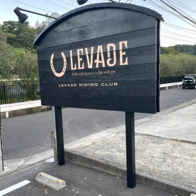 駐車場独立店舗サイン(LEVADE 様)