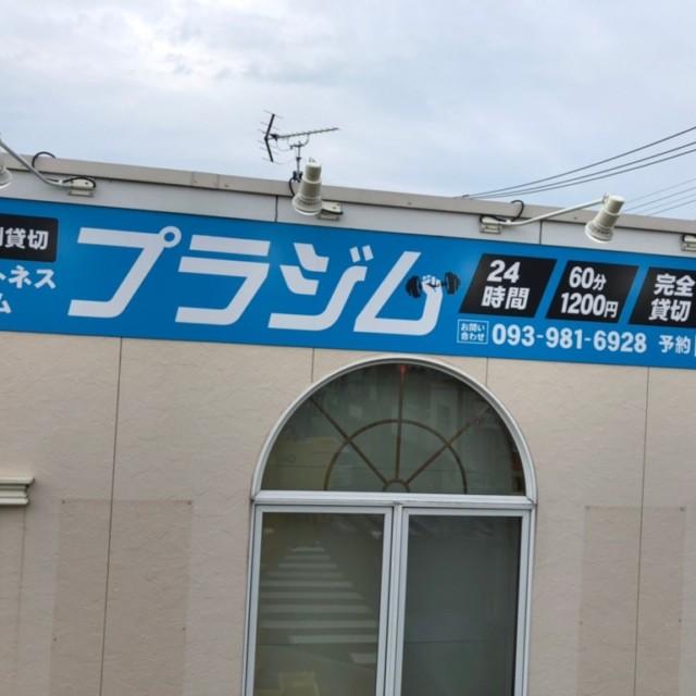 店舗看板・高所作業(プラジム様)